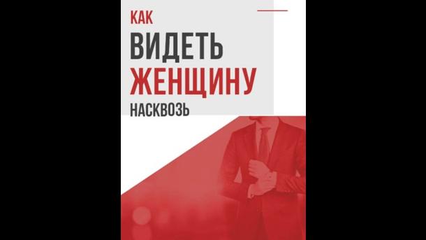 anton-sorvachev-kak-videt-zhenshchinu-naskvoz