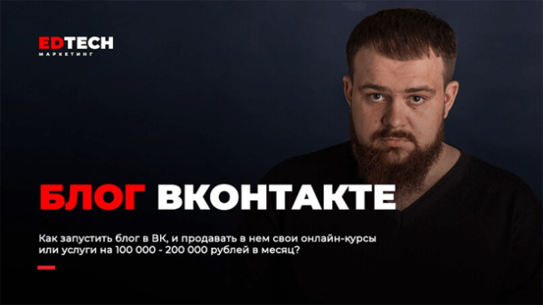 Read more about the article Блог в ВК, чтобы зарабатывать 100-200 тысяч в месяц