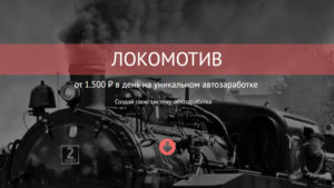 Read more about the article Локомотив