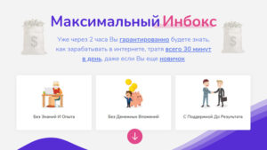 Read more about the article МАКСИМАЛЬНЫЙ ИНБОКС