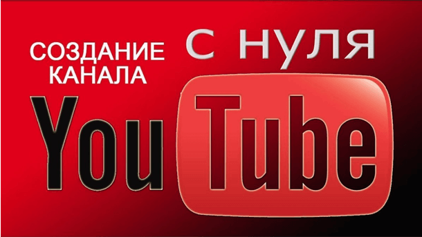 Read more about the article Оформление YouTube канала с нуля