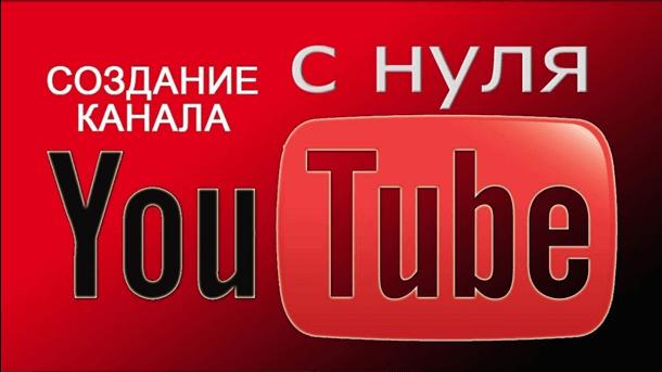 Оформление YouTube канала с нуля