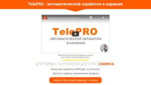 Read more about the article TelePRO