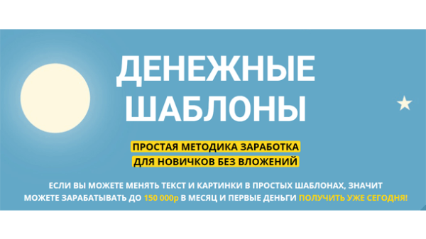 Read more about the article ДЕНЕЖНЫЕ ШАБЛОНЫ (2020)