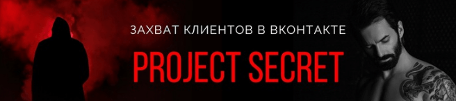 Захват клиентов в ВКонтакте