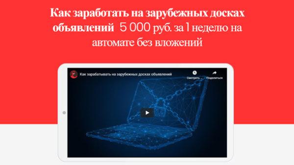 Как заработать на зарубежных досках объявлений 5 000 руб. за 1 неделю на автомате без вложений
