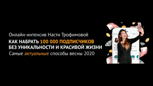 Как набрать 100 000 подписчиков без уникальности и красивой жизни