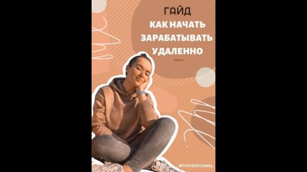 "Read more about the article Гайд ""Как начать зарабатывать удаленно"" (2020)"