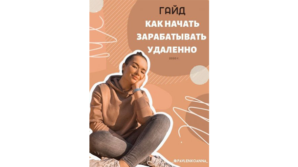 """Гайд """"Как начать зарабатывать удаленно"""" (2020)"""