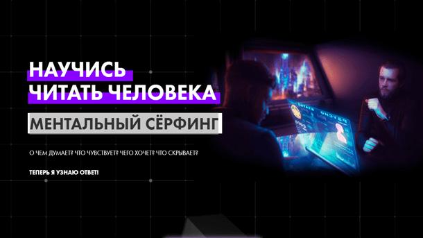 Read more about the article Научись читать человека. Ментальный серфинг