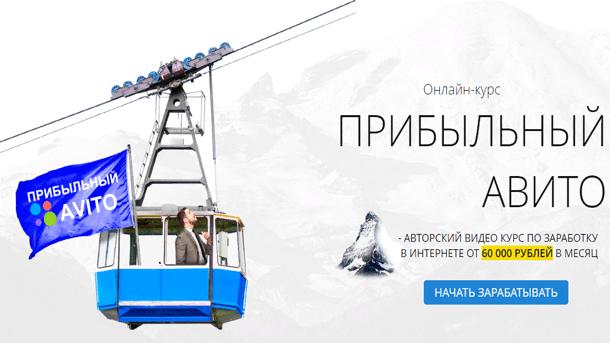 You are currently viewing Прибыльный Авито (2020)