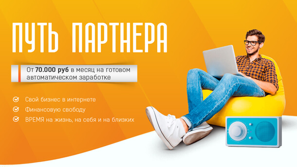 You are currently viewing ПУТЬ ПАРТНЕРА