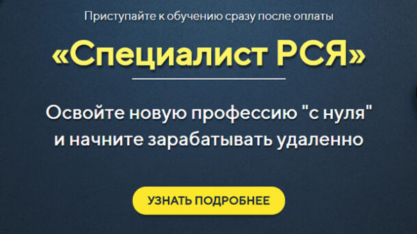 Read more about the article СПЕЦИАЛИСТ РСЯ