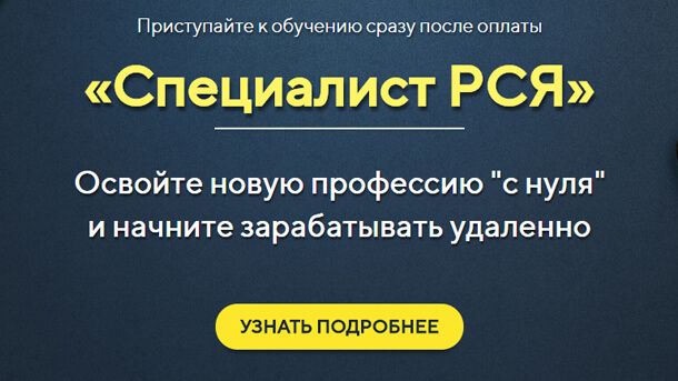 You are currently viewing СПЕЦИАЛИСТ РСЯ