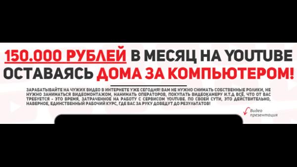 150 000 рублей в месяц на YouTube оставаясь дома за компьютером