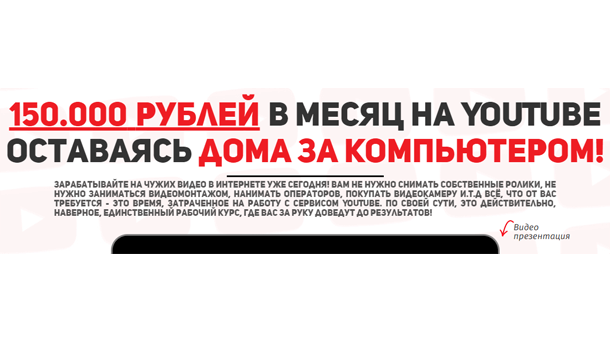 150-000-rublej-v-mesyac-na-youtube-ostavayas-doma-za-kompyuterom