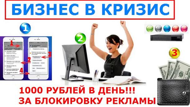 1000 рублей в день за блокировку рекламы