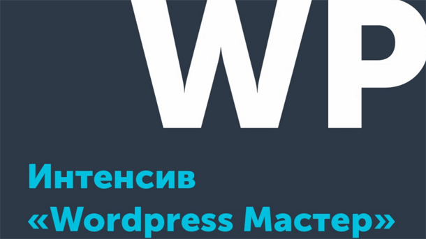 You are currently viewing WordPress Мастер