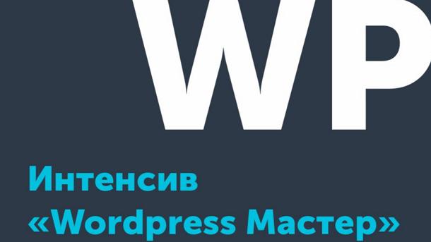 WordPress Мастер