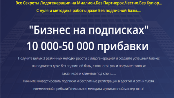 Бизнес на подписках 10000 – 50000 прибавки (2020)