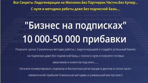 You are currently viewing Бизнес на подписках 10000 – 50000 прибавки (2020)