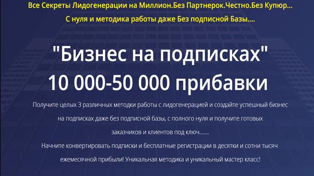 biznes-na-podpiskah-10000-50000-pribavki-2020
