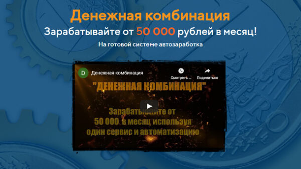 Read more about the article ДЕНЕЖНАЯ КОМБИНАЦИЯ