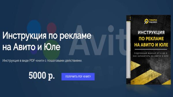 Read more about the article Инструкция по рекламе на Авито и Юле (2020)