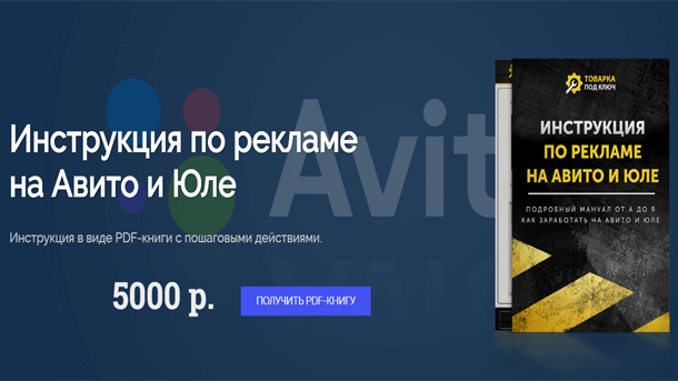 Инструкция по рекламе на Авито и Юле (2020)