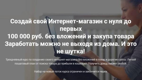 Интернет-магазин С Нуля – НаЧистоту! (2020)