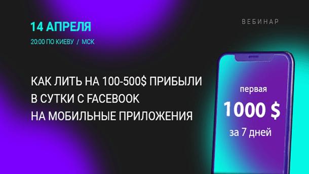 Read more about the article КАК ЛИТЬ НА 100-500$ ПРИБЫЛИ В СУТКИ