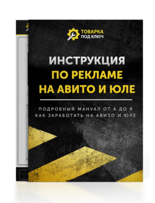 kniga-po-reklame-na-avito-i-yule