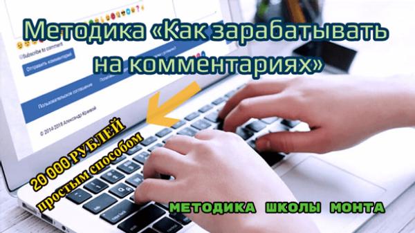 Методика «Как зарабатывать на комментариях» (2020)