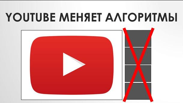 novye-algoritmy-youtube-2020