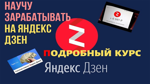 Полный курс по Яндекс Дзен (2020)
