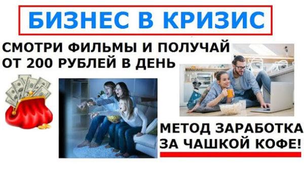 ПРОСТАЯ МЕТОДИКА ЗАРАБОТКА ОТ 200 РУБЛЕЙ В ДЕНЬ