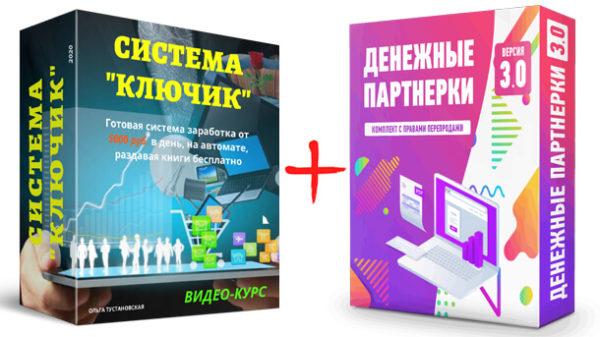 Read more about the article Система Ключик