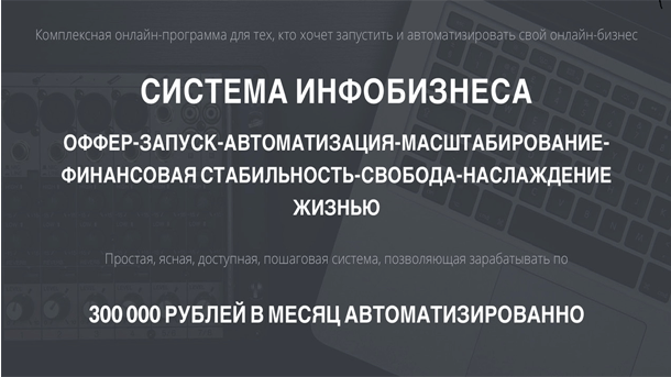 Read more about the article Система инфобизнеса (2020)