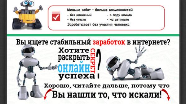 Скрипт автозаработка Smart Partner (2020)