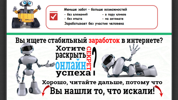 skript-avtozarabotka-smart-partner-2020