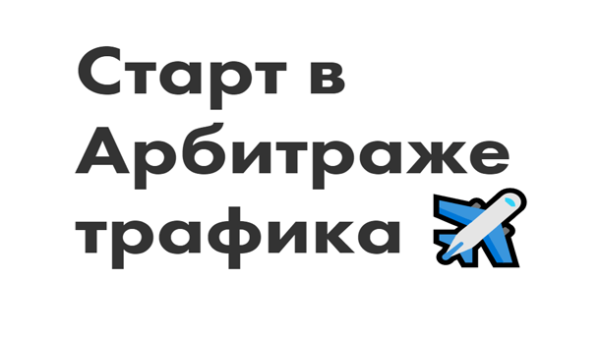 Read more about the article Старт в Арбитраже трафика (2020)