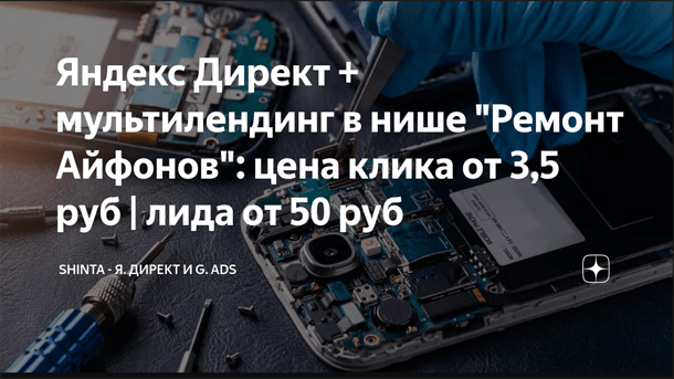 Read more about the article Яндекс Директ + мультилендинг