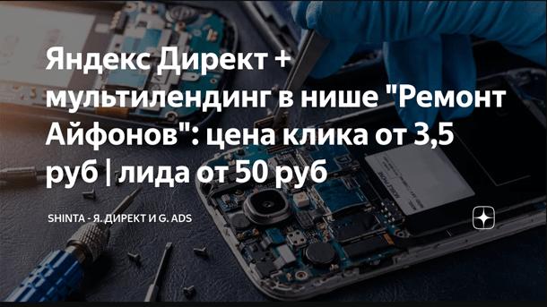 Яндекс Директ + мультилендинг