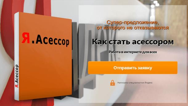 ya-asessor-ot-10-v-den-bez-specialnyh-znanij-2020