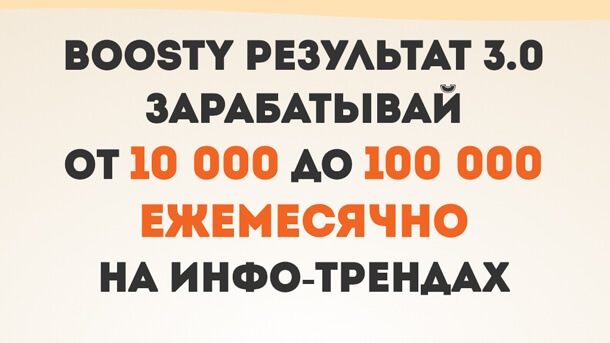 Read more about the article Boosty Результат 3.0