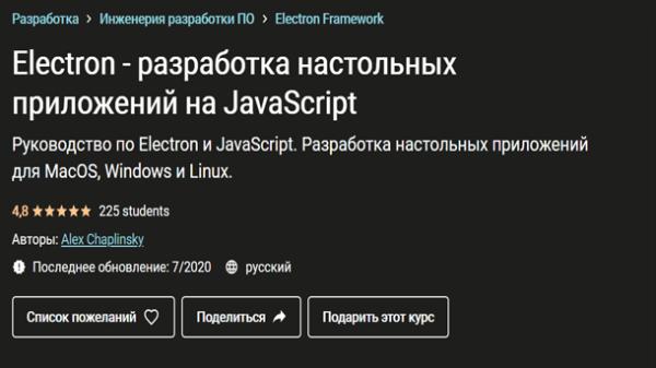 Electron – разработка настольных приложений на JavaScript (2020)