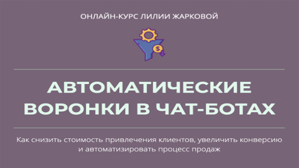 Read more about the article Автоматические воронки в чат-ботах