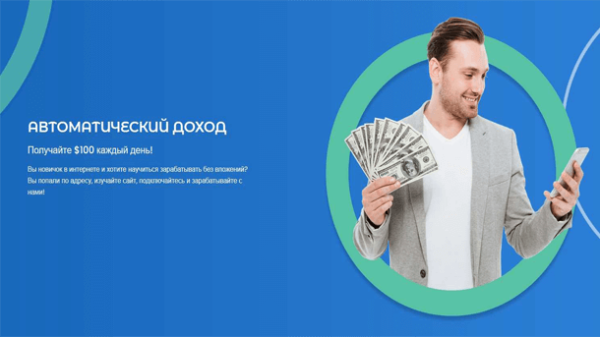 Read more about the article Автоматический доход (2020)
