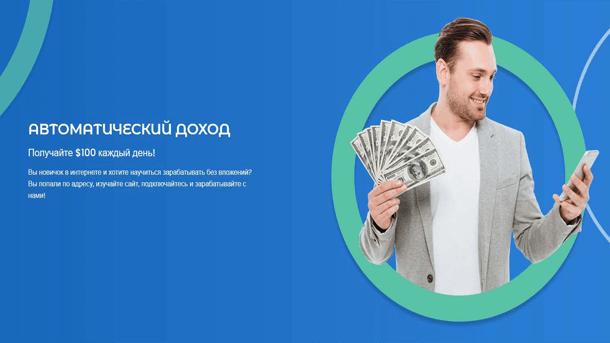 Автоматический доход (2020)
