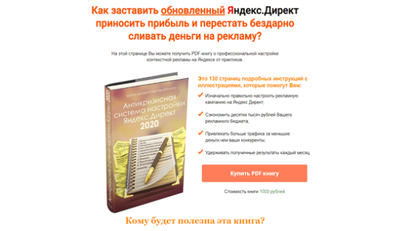 Read more about the article Антикризисная система настройки Яндекс.Директ (2020)